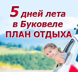 План летнего отдыха в Буковеле ( Карпатах )