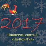 New year 2017 in Bukovel