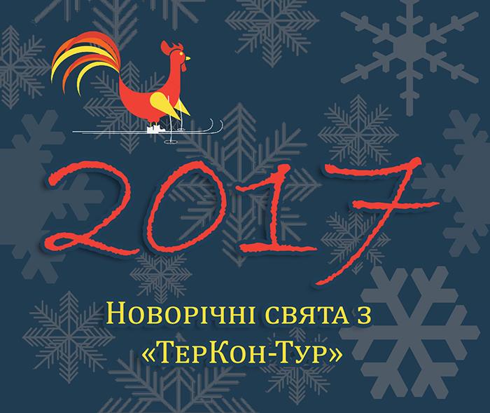 Новый год и Рождество 2017 в Буковеле